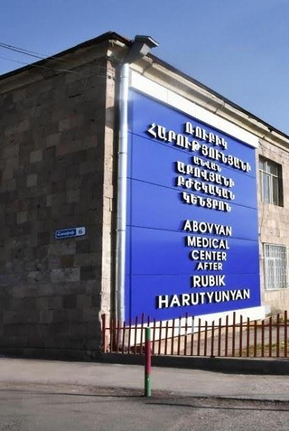Աբովյանի բժշկական կենտրոն
