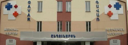 Գավառի բժշկական կենտրոն