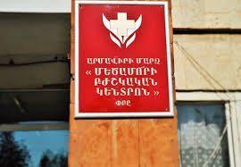 Մեծամորի բժշկական կենտրոն