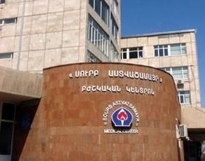 «Սուրբ Աստվածամայր» բժշկական կենտրոն